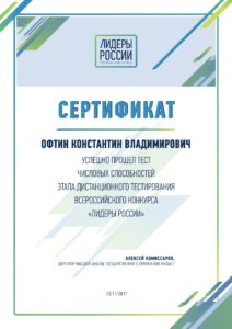 Сертификат Лидеры России Офтин К.В.