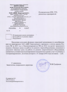 Индексы ЗАО «ЦКБ Энергоремонт» на 2016 год
