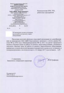 Индексы ЗАО «ЦКБ Энергоремонт» на 2017 год