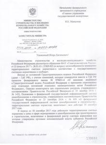 Письмо Минстроя РФ №10873-ХМ_09 от 31.03.2017г