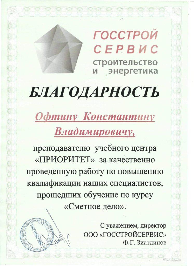 Благодарность ООО «ГосстройСервис», 2015г