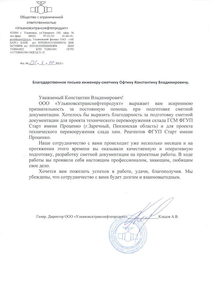 Благодарственное письмо ООО «Ульяновсктранснефтепродукт», 2012г.